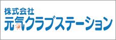 株式会社元気クラブステーション