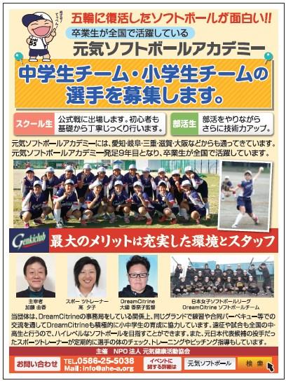 genki-softball-1