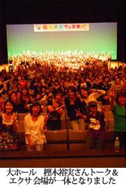 大ホール 樫木裕実さんトーク&エクサ会場が一体となりました