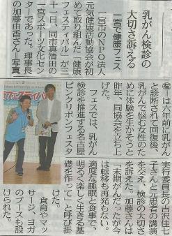 中日新聞尾張版