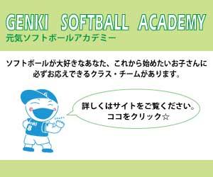 元気ソフトボールアカデミー