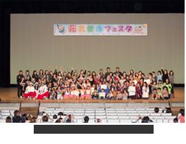 元気パフォーマーコンテスト表彰式
