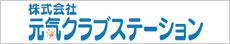 (株)元気クラブステーション