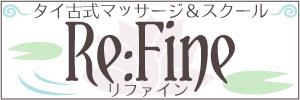 「タイ古式マッサージ」リファイン