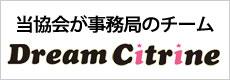 当協会が事務局のチームDreamCitrine