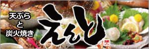 天ぷらと炭火焼 えんと